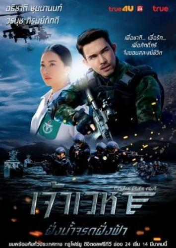 Jao Wayha: The Series next episode air date poster