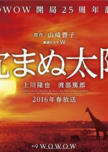The Never-Setting Sun next episode air date poster