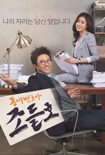 My Lawyer, Mr. Jo next episode air date poster