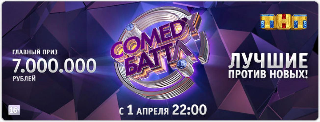 Comedy Баттл. Лучшие против Новых next episode air date poster
