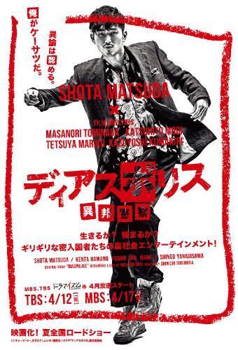 Dias Police: Ihou Keisatsu next episode air date poster