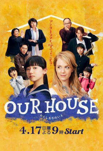 Our House next episode air date poster