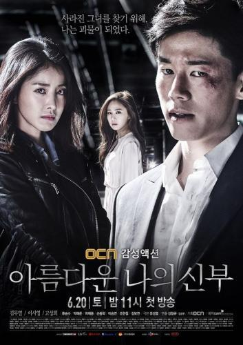 Beautiful Mind next episode air date poster