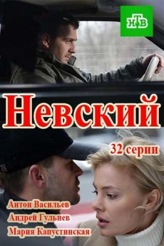 Невский next episode air date poster