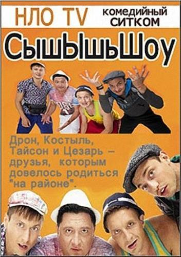 СышЫшьШоу next episode air date poster