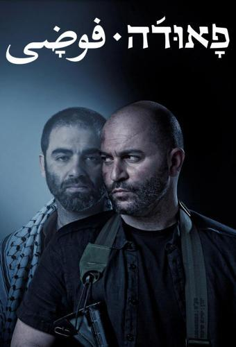 Fauda next episode air date poster
