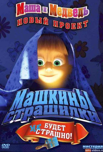 Машкины Страшилки next episode air date poster