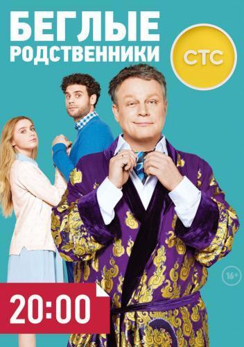 Беглые родственники next episode air date poster