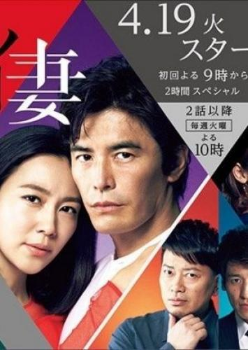 My Dangerous Wife next episode air date poster