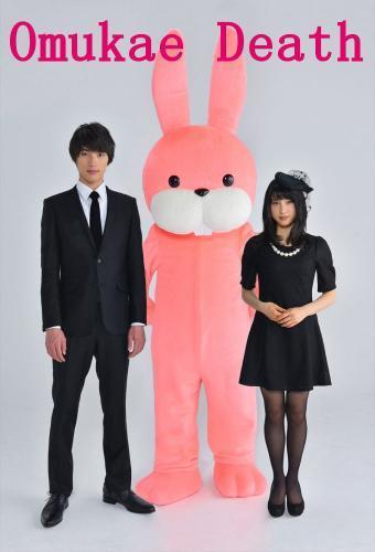 Omukae Death next episode air date poster