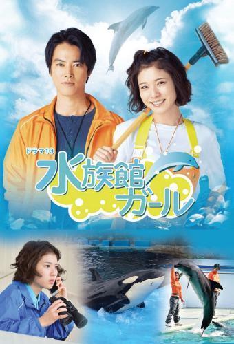 Aquarium Girl next episode air date poster