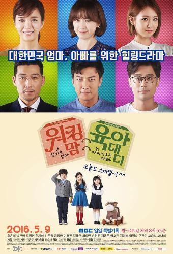 Working Mom Parenting Daddy next episode air date poster