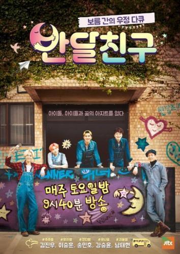 Half-moon Friends next episode air date poster