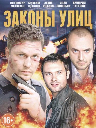 Законы улиц next episode air date poster