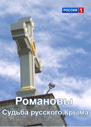 Романовы. Судьба русского Крыма next episode air date poster