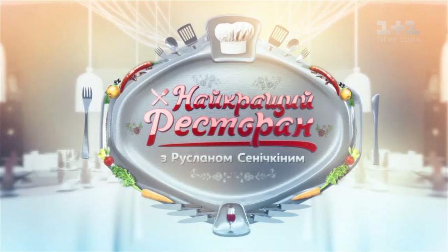 Найкращий ресторан з Русланом Сенічкіним next episode air date poster