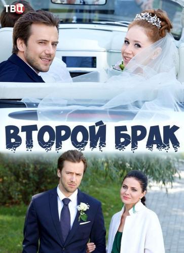Второй брак next episode air date poster