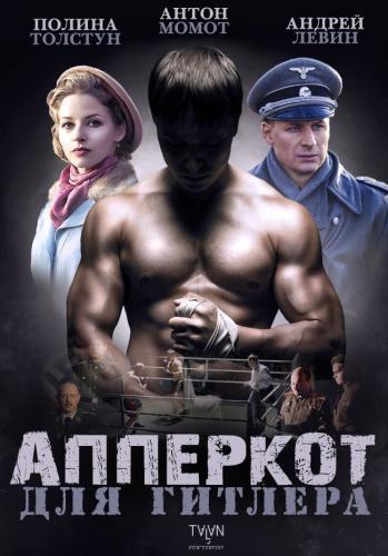 Апперкот для Гитлера next episode air date poster
