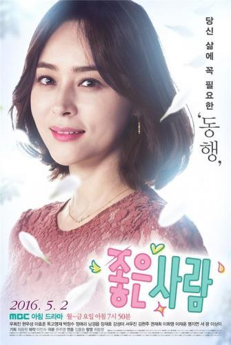 Good Person next episode air date poster