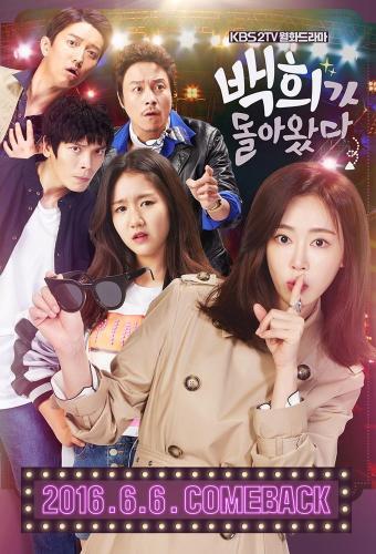 Baek Hee Has Returned next episode air date poster