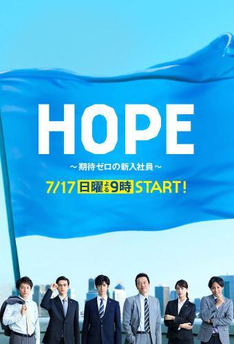 HOPE next episode air date poster