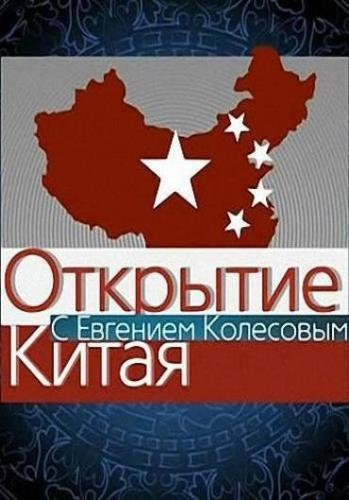 Открытие Китая next episode air date poster