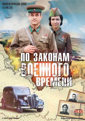 По законам военного времени next episode air date poster