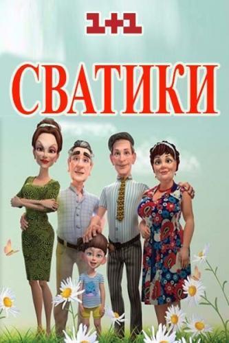 Сватики next episode air date poster