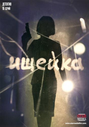Ищейка next episode air date poster