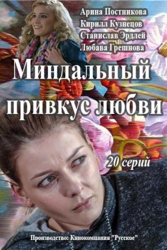 Миндальный привкус любви next episode air date poster