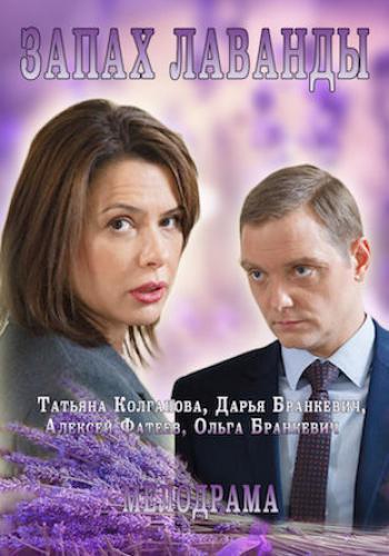 Запах лаванды next episode air date poster