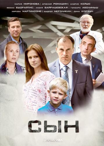 Сын next episode air date poster