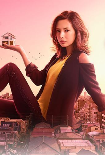 Ie Uru Onna next episode air date poster