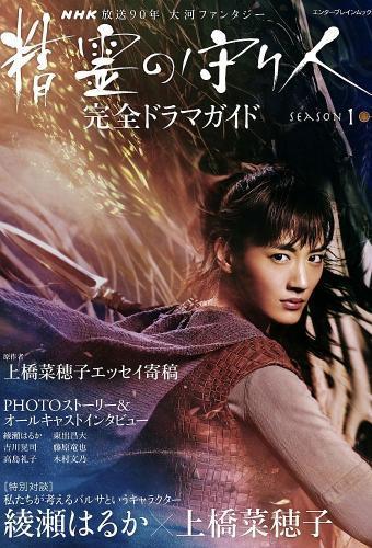 Moribito: Guardian of the Spirit next episode air date poster