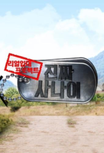 Real Men next episode air date poster