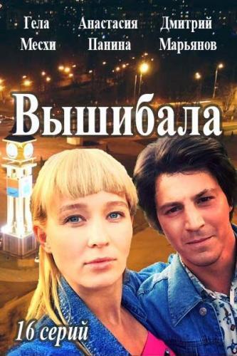 Вышибала next episode air date poster