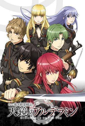 Alderamin on the Sky next episode air date poster