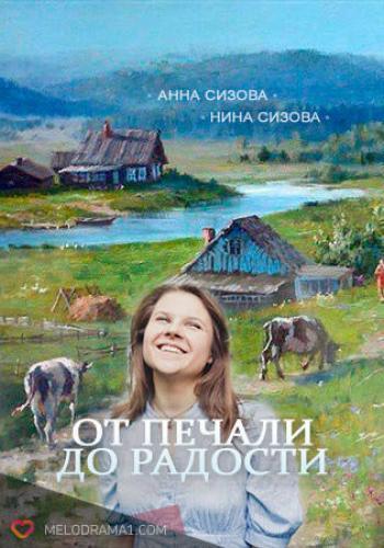 От печали до радости next episode air date poster