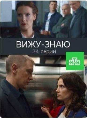 Вижу – знаю next episode air date poster