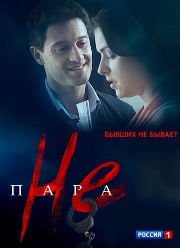 Не пара next episode air date poster