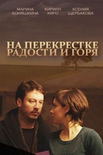 На перекрёстке радости и горя next episode air date poster