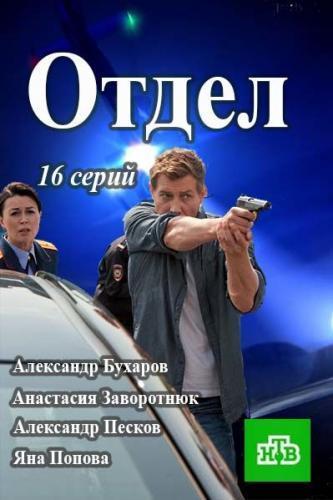 Отдел next episode air date poster
