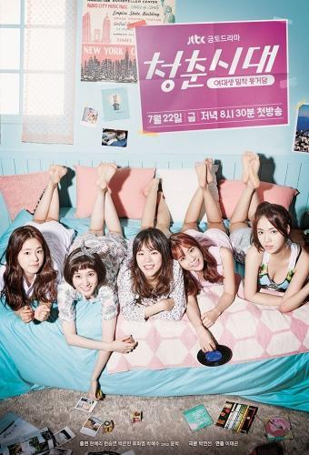 Age of Youth next episode air date poster