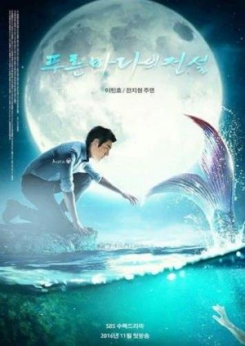 The Legend of the Blue Sea next episode air date poster