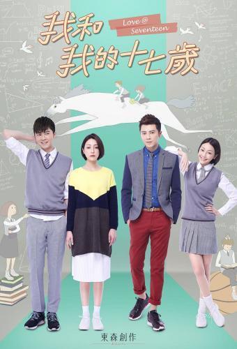 Love @ Seventeen next episode air date poster