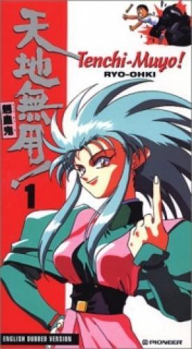 Tenchi Muyo! Ryo-Ohki next episode air date poster