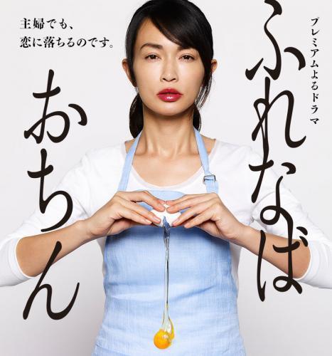 Furenaba Ochin next episode air date poster