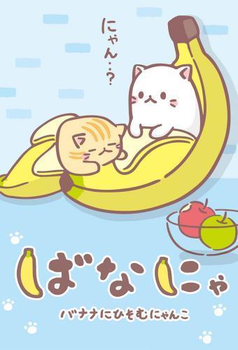 Bananya next episode air date poster