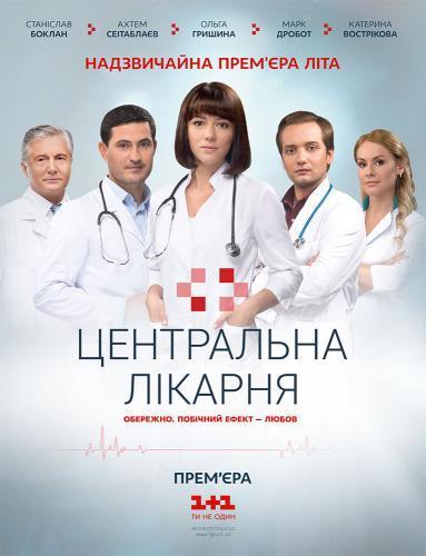 Центральная больница next episode air date poster