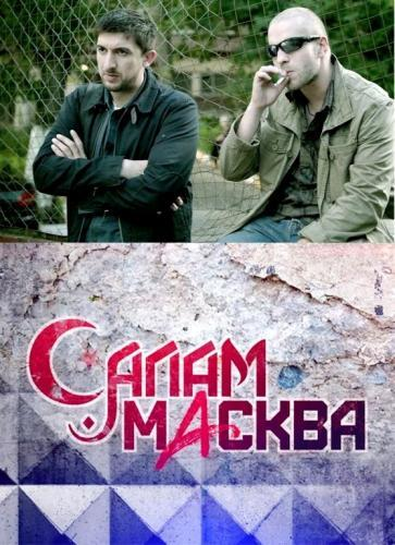 Салам Масква next episode air date poster
